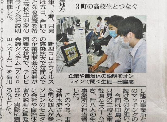 8/9福島民報(会津版)記事