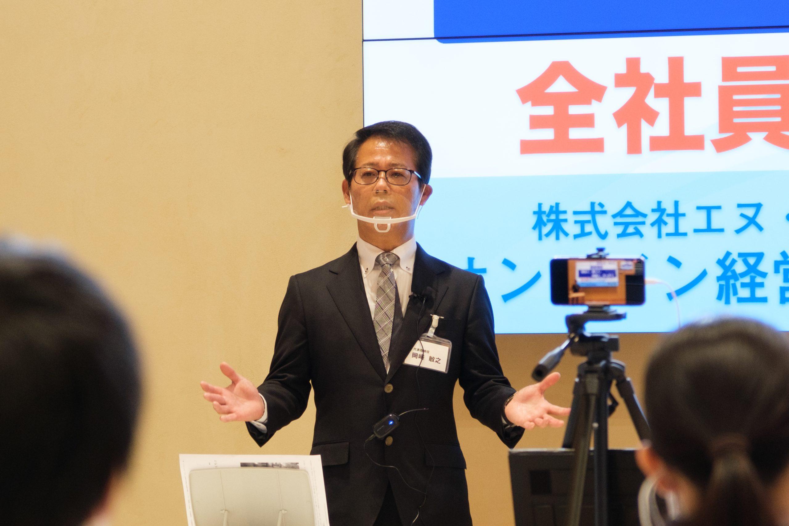 オンラインで「経営方針発表会」を開催